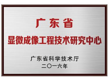 广东省显微成像工程技术研究中心