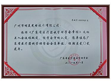 广东省医疗器械理事会员