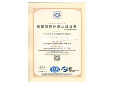 ISO9001:2015中文体系认证