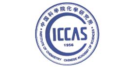 中国科学院化学研究所