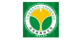中国医学科学院药用植物研究所