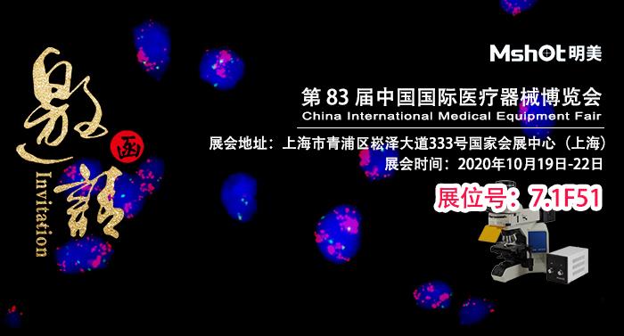 10月上海!您有一份明美发出的CMEF邀请函待查收!