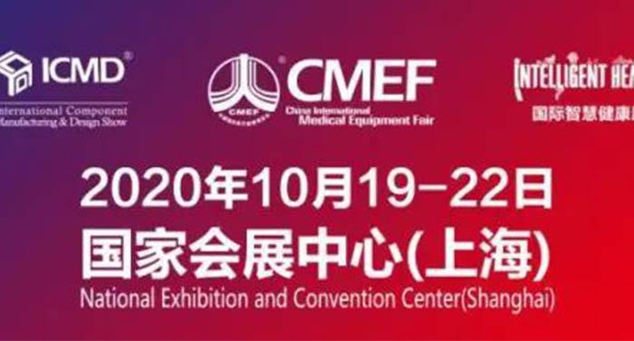 广州明美诚邀您参加中国国际医疗器械博览会