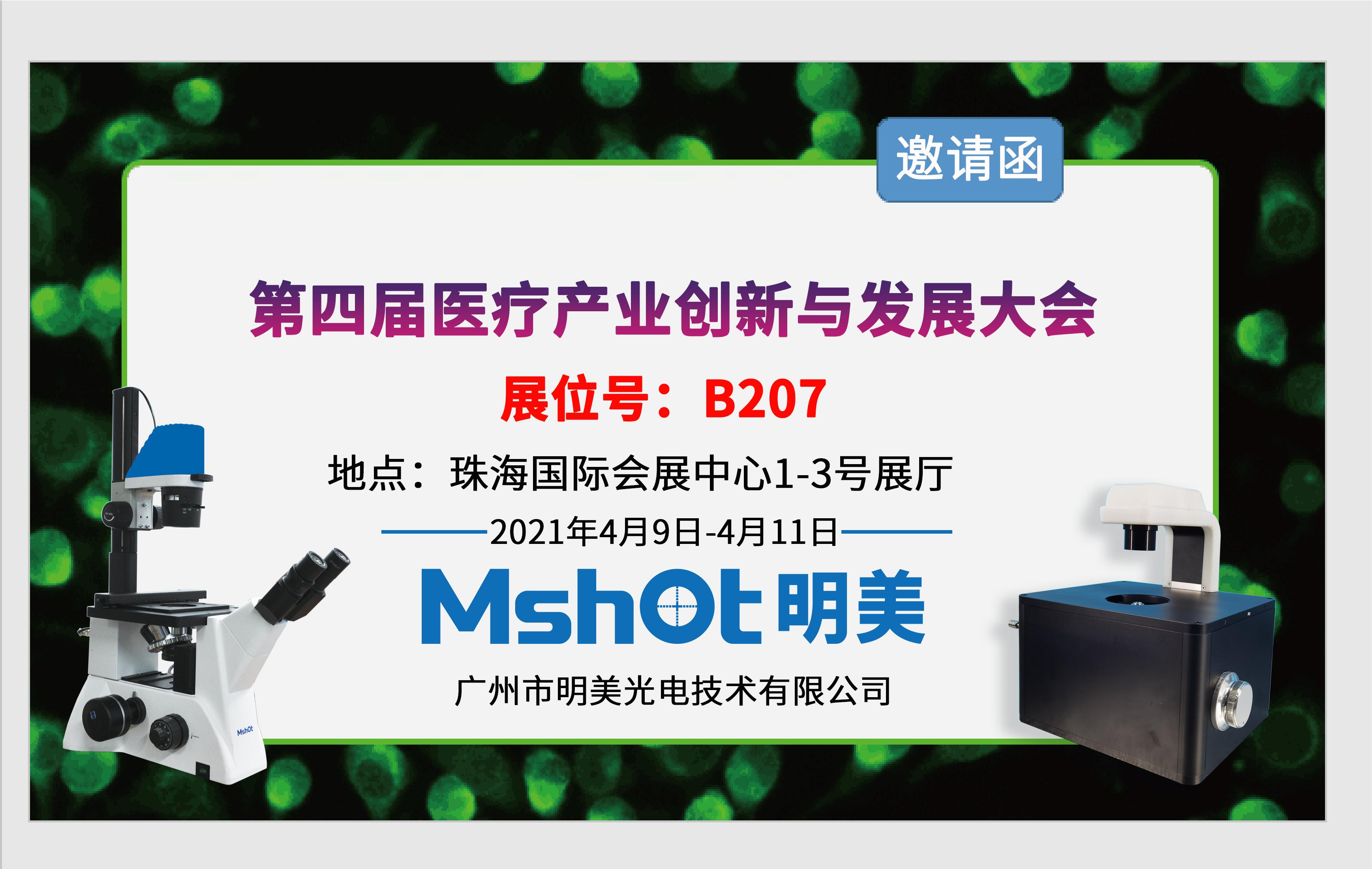 【邀请函】明美即将亮相第四届中国医疗产业创新与发展大会