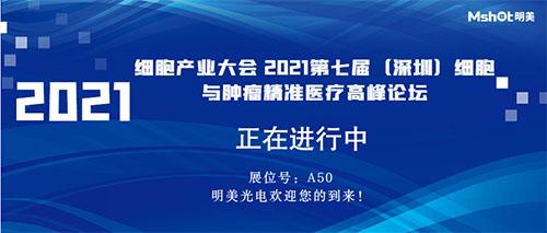 展会快讯 | 深圳细胞产业大会第一天,带您直击明美展会现场