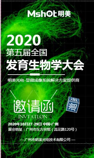 明美光电诚邀您参加第五届全国发育生物学大会.png