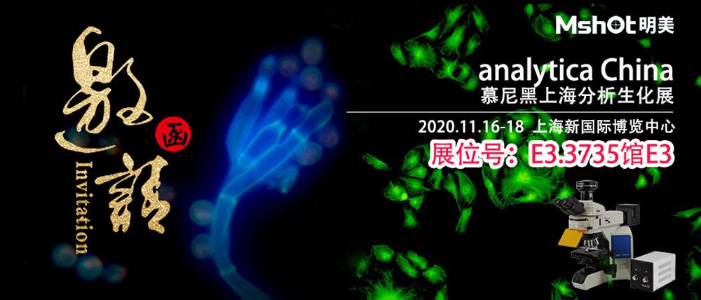 明美光电诚邀您参加慕尼黑上海分析生化展.jpg