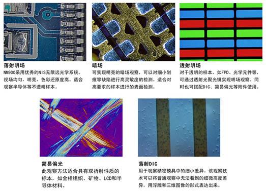 金相显微镜.jpg