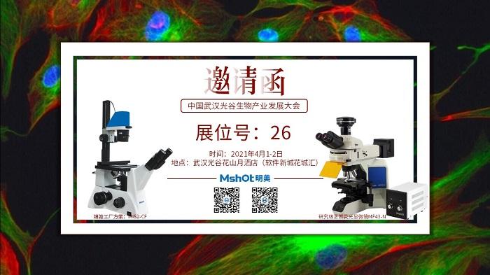 展会预告|共话生物制药行业下的生命科学领域仪器市场