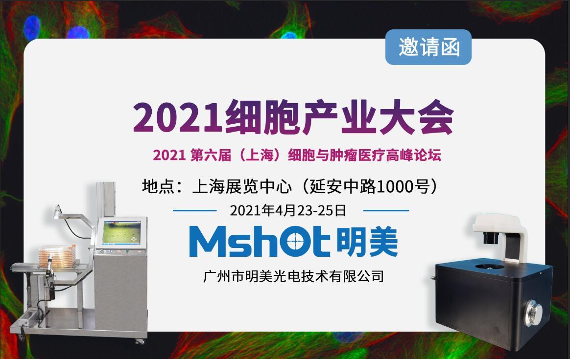 开幕在即 |2021细胞产业大会,明美与您共同探讨细胞产业未来发展趋势!