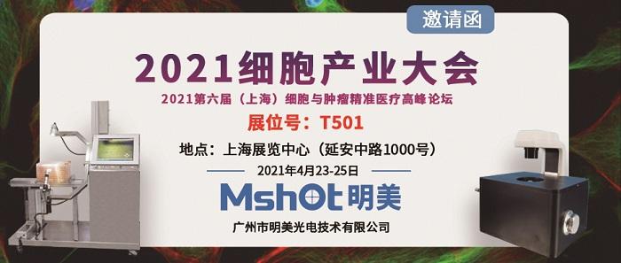 【明美】2021细胞产业大会 2021第六届(上海)细胞与肿瘤精准医疗高峰论坛