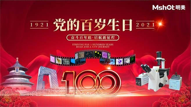 明美共庆建党100年