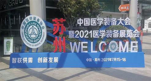 2021苏州医学展.jpg