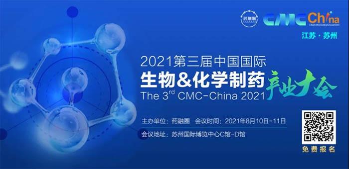 明美邀请您参加2021(第三届)中国国际生物&化学制药产业大会