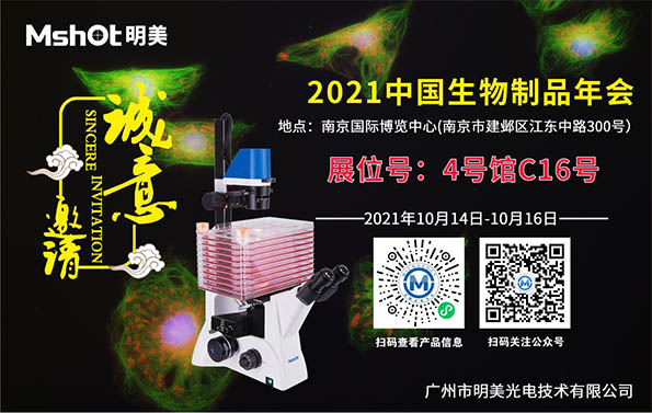【诚邀】2021中国生物制品年会——明美与您相约南京