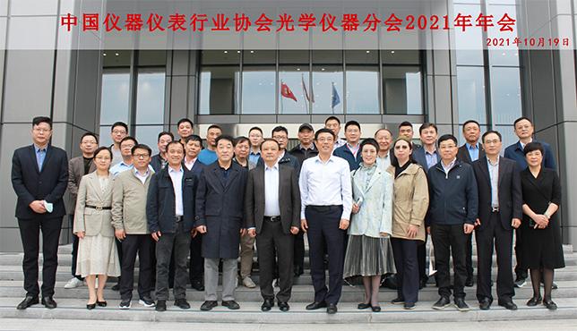 【协会年会】中国仪器仪表行业协会光学仪器分会2021年年会在宁波召开