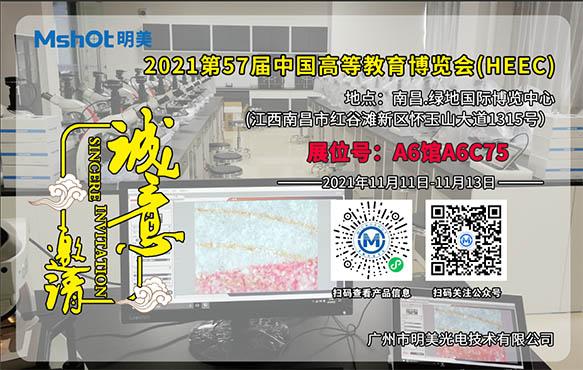 展会预告丨第57届中国高等教育博览会
